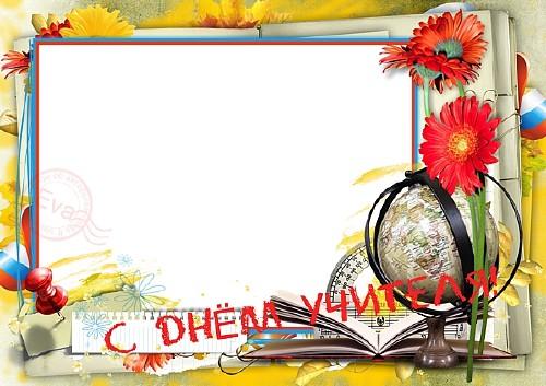 Рамка открытки ко дню учителя