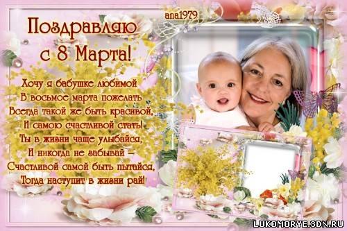 Поздравление с 8 маме и бабушке