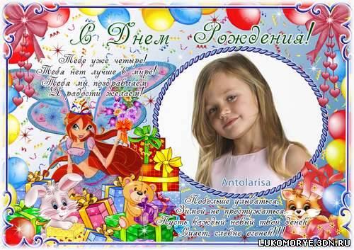 Поздравления на четыре года девочке